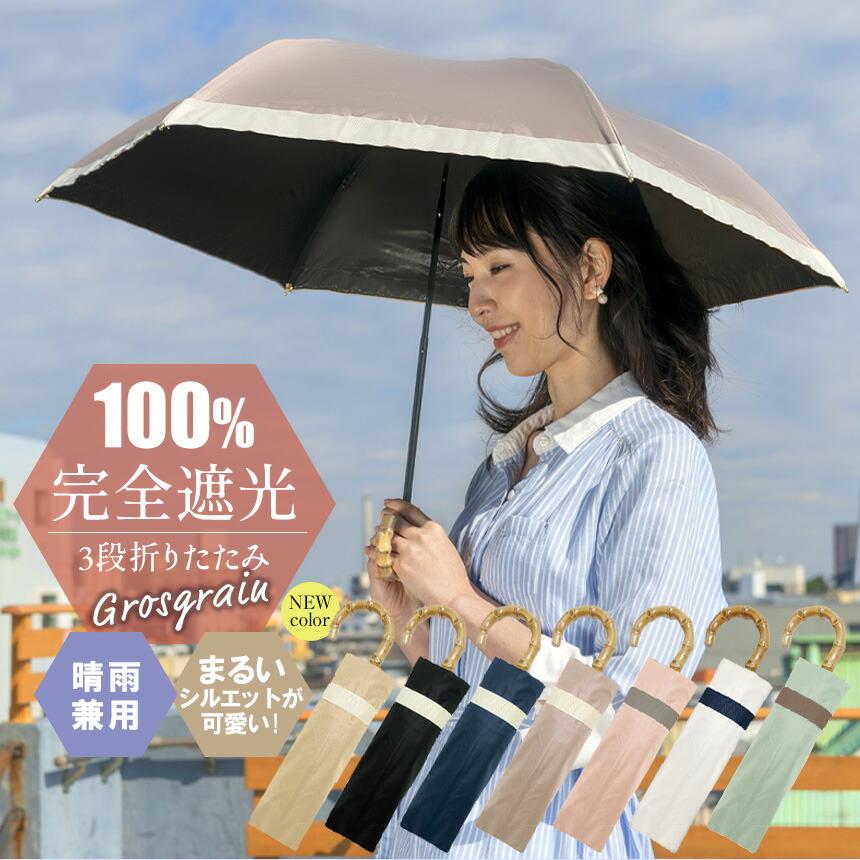 完全遮光 3段折傘【グログラン】