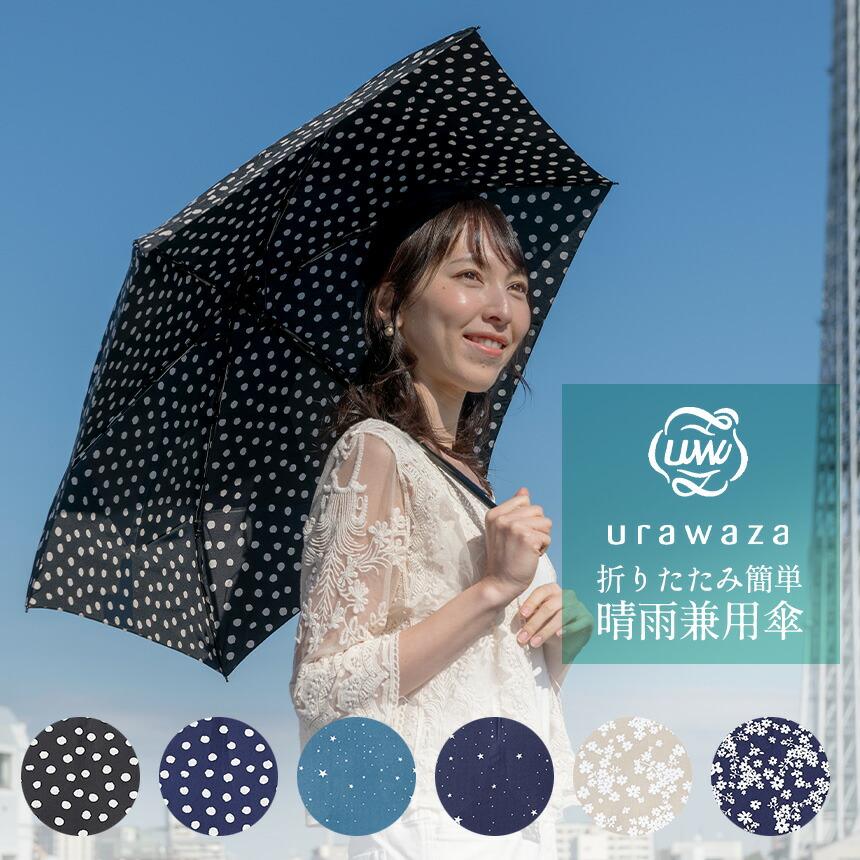 urawaza折りたたみ簡単晴雨兼用傘
