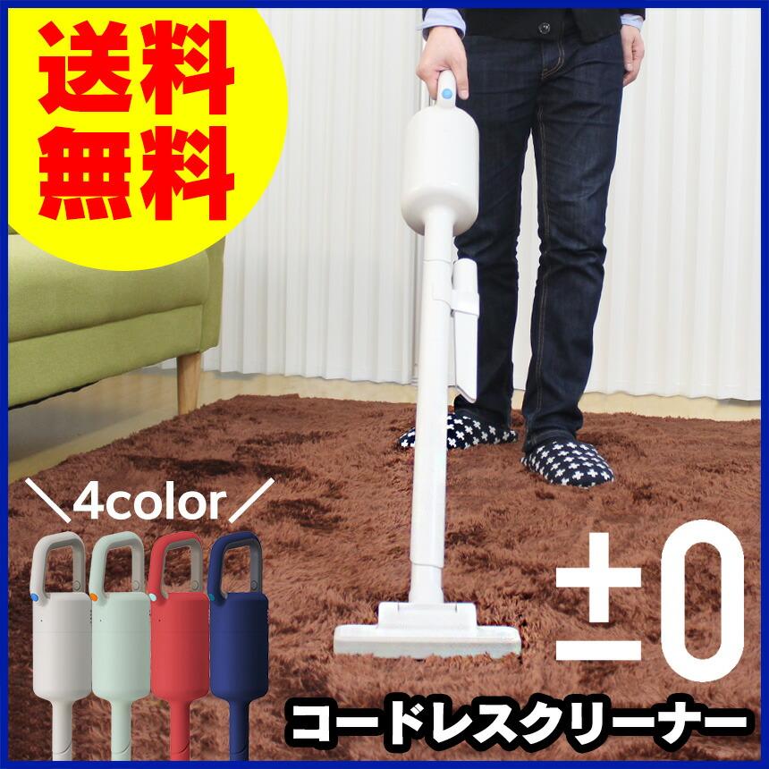 ±0(プラスマイナスゼロ) コードレスクリーナー Y010 【新聞掲載】