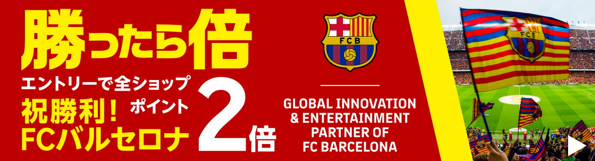 FCバルセロナ勝利