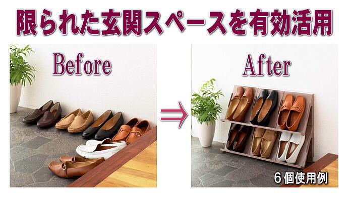 玄関の壁面や隙間に、タテ・ヨコ自由に靴を収納。 スペースに合わせて自由に連結。 壁面収納 シューズスタンド 2個組 I,346 BR ブラウン 伊勢藤  男女兼用 日本製