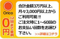 オリコ12回まで金利0円