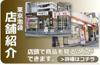 東京池袋店舗紹介