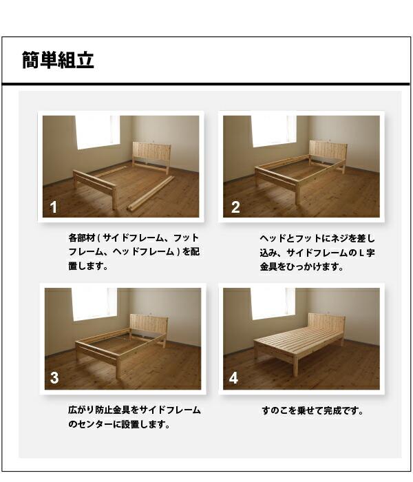 国産・無塗装・ひのきすのこベッド