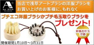 浅草アートブラシプレゼントキャンペーン
