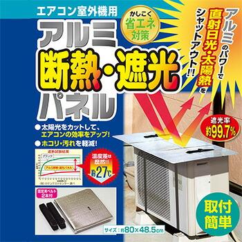 エアコン室外機用アルミ断熱・遮断パネル