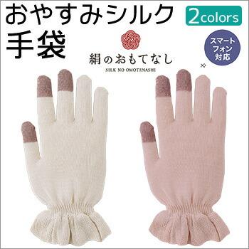 おやすみシルク手袋