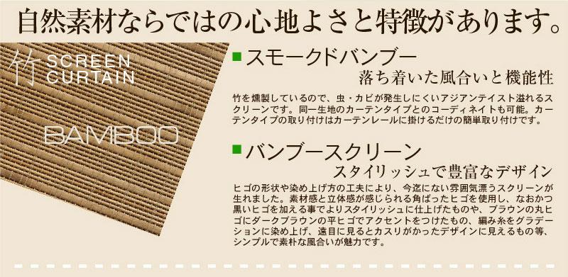 竹素材ならではの心地よさと特徴があるロールスクリーン バンブースクリーン