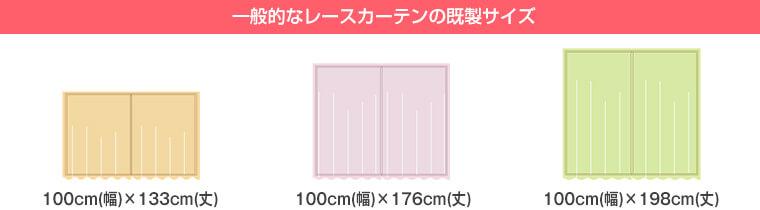 レースカーテンの既製品のサイズ