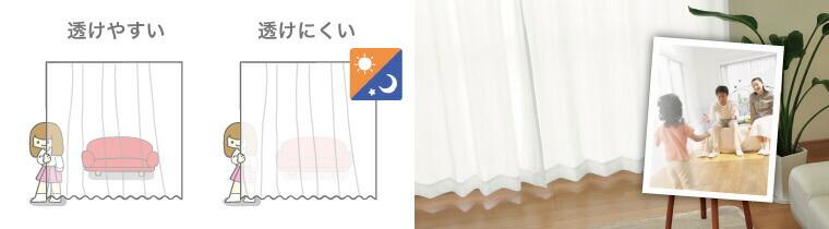 透けにくいレースカーテンと普通のレースカーテンの違い