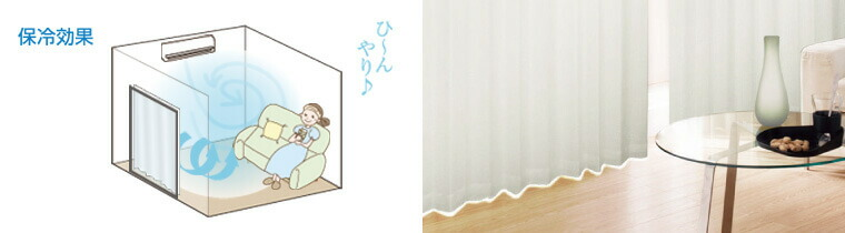 遮熱レースカーテンの保温効果