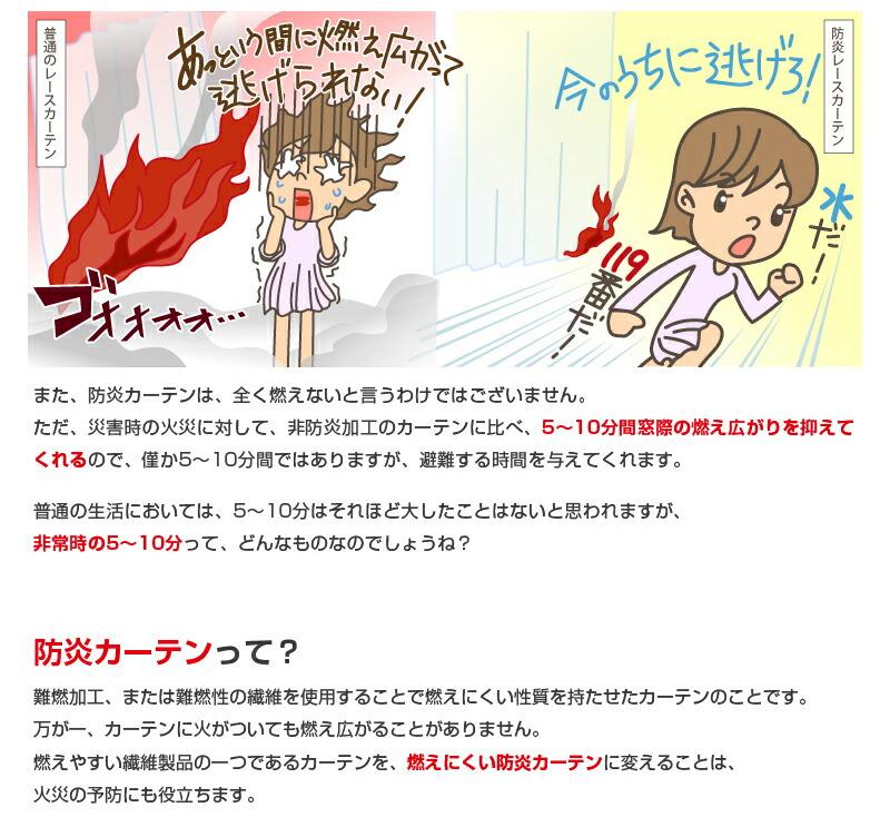 燃えにくい防炎カーテンに変えることは、火災の予防にも役立ちます。