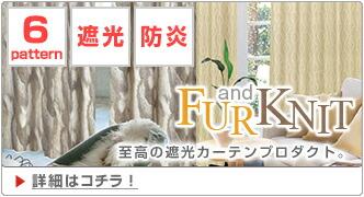 Fur and Knit|遮光・防炎