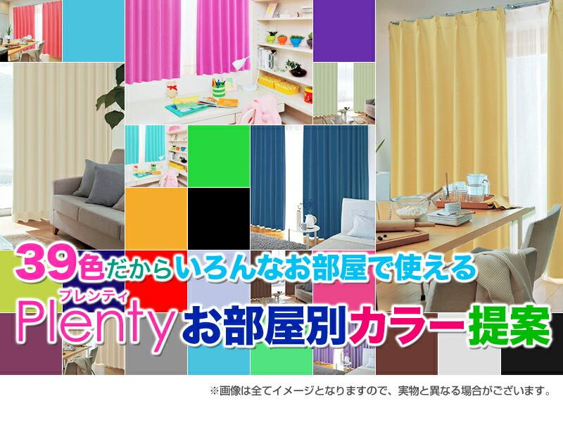 36色だからいろんなお部屋で使えるPlentyお部屋別カラー提案