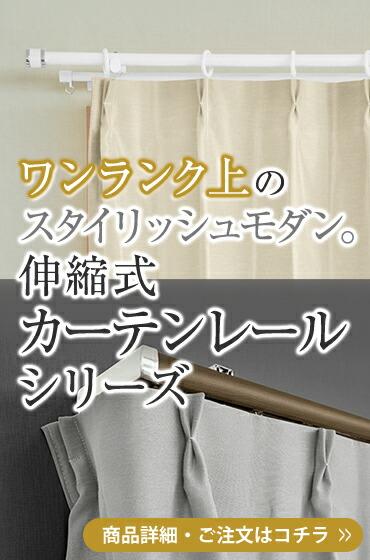ワンランク上のスタイリッシュモダン伸縮式カーテンレールシリーズ