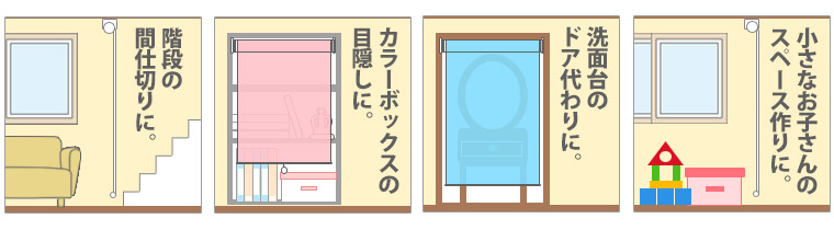 ロールカーテンの活用方法①階段の間仕切り②カラーボックスの目隠し③洗面台の目隠し④小さなお子さんのスペース作りに
