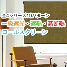 一級遮光・遮熱・高断熱ロールスクリーン Smart