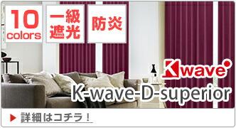 K-wave-D-superior|遮光一級・形態安定・防炎加工済
