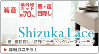 SHIZUKA LACE・シズカレース|防音・紫外線カット・昼夜目隠し