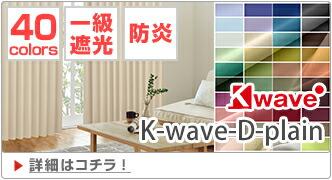 K-wave-D-plain|40色・一級遮光・防炎