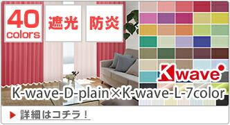 K-wave-plain set|40色・一級遮光・防炎・レースセット