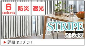 ストライプカーテン|遮光・形態安定加工済