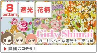 Girly Shimai・ガーリーシマイ|遮光・形態安定加工済・花柄