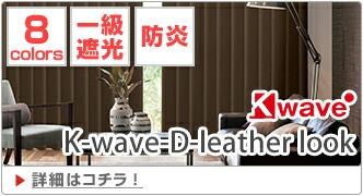 K-wave-D-leather look|遮光一級・形態安定・防炎加工済
