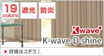 K-wave-D-shine|美しい質感、さりげなくきらめく20色