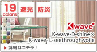 K-wave-shine set|大人め遮光カーテンとふんわりレースカーテンのセット