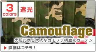 カモフラージュ|大胆だけど大人なカモフラ柄遮光カーテン