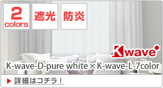 K-wave-purewhite set くすみのないホワイト遮光カーテンとレースカーテンのセット
