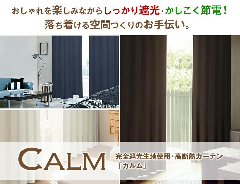 シンプルで使いやすいカラーリングに、完全遮光生地を使用した、モダンテイストなカーテン。