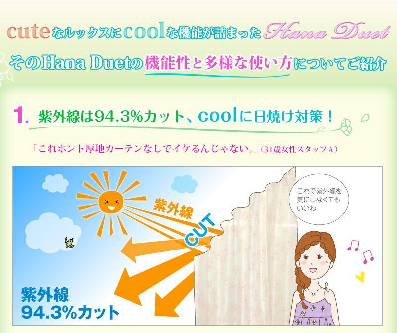 紫外線は94.3%カット、Coolに日焼け対策