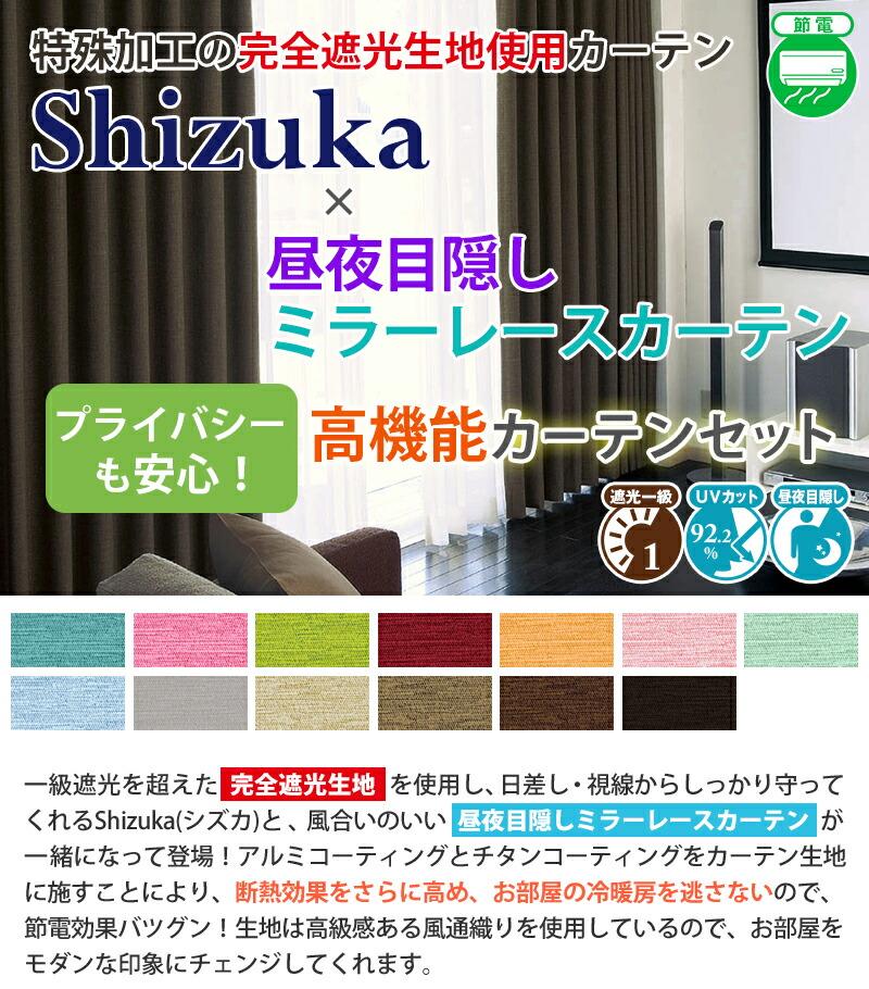 特殊加工の完全遮光生地仕様カーテン Shizuka×昼夜目隠しミラーレースカーテン