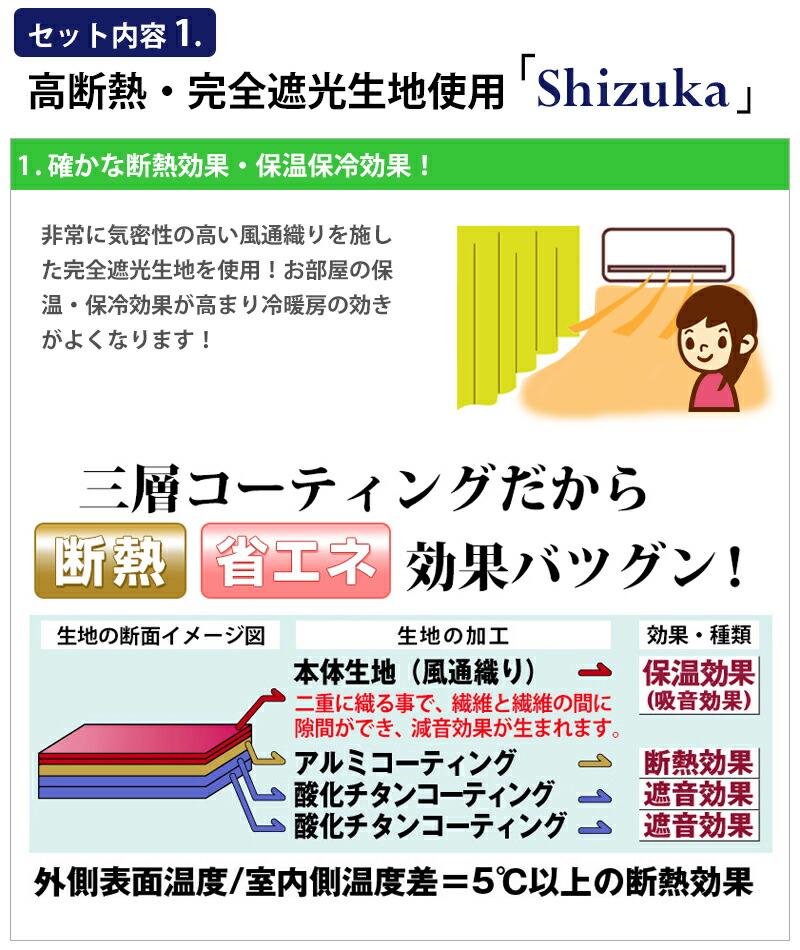 高断熱・完全遮光生地使用「Shizuka」