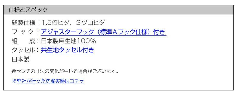 日本製麻100%使用 日本製麻カーテン