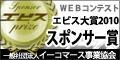 社団法人イーコマース事業協会大賞受賞記念バナー