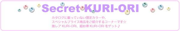 シークレット♪KURI-ORI