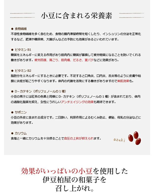 効果がいっぱいの小豆を使用した伊豆柏屋の和菓子を召し上がれ。