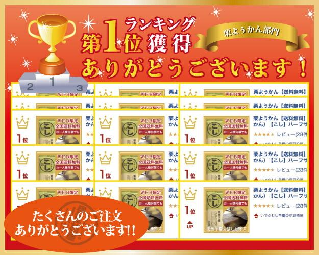 楽天ランキング1位 栗ようかん部門 WEB限定