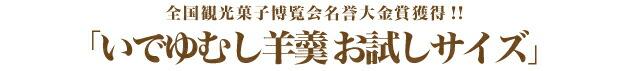 全国観光菓子博覧会名誉大金賞獲得!!「いでゆむし羊羹お試しサイズ」