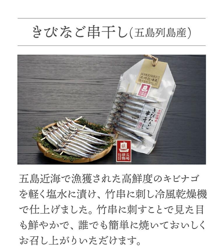 長崎俵物 干物 干物セット