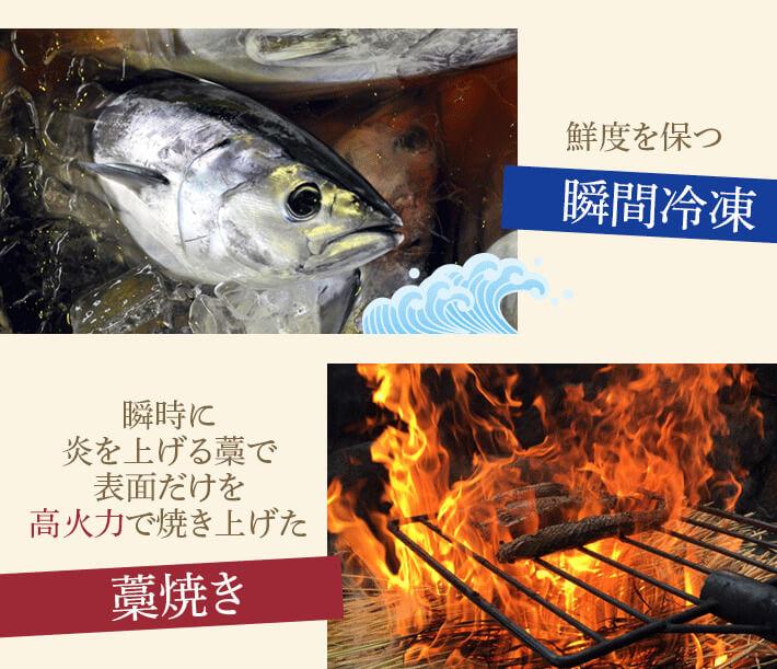 鮮度を保つ瞬間冷凍 高火力で焼き上げた藁焼き