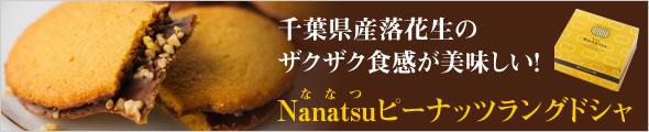Nanatsuピーナッツラングドシャ