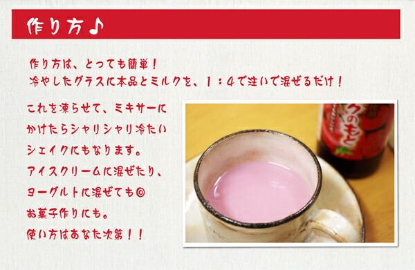 ミルク の 素 いちご