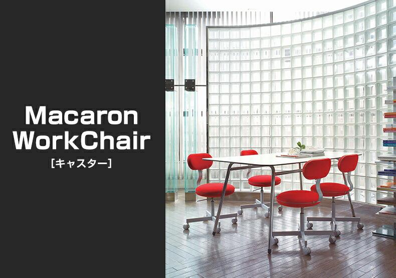 Macaron Work Chair キャスター