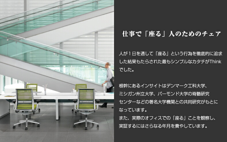 Steelcase THINK(シンク)チェア