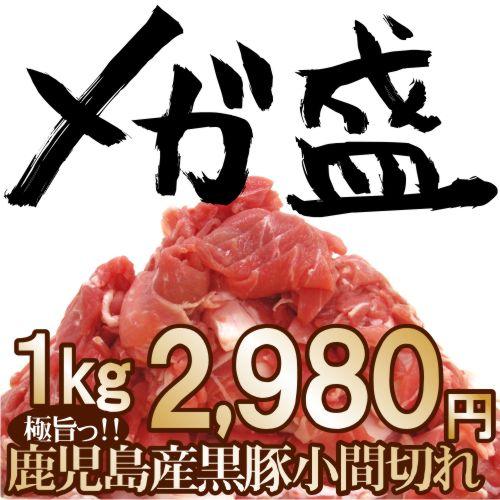 黒豚小間切�E width=