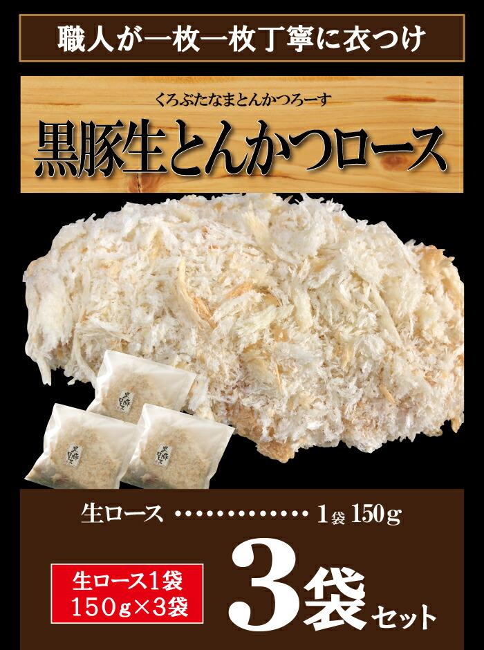 生ロース3袋01-2